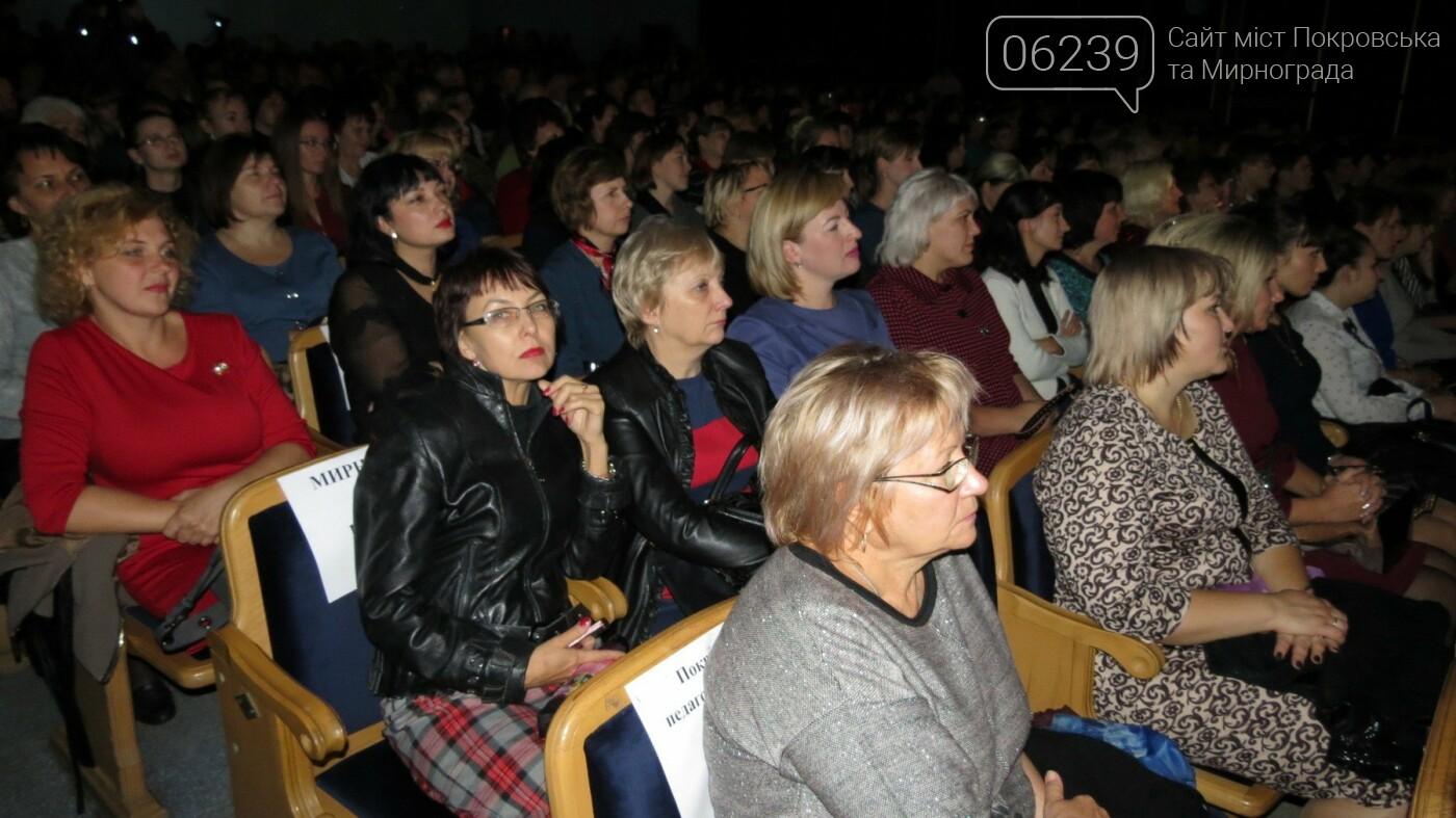Сьогодні у Покровську пройшов обласний святковий концерт, присвячений Дню працівників освіти, фото-27