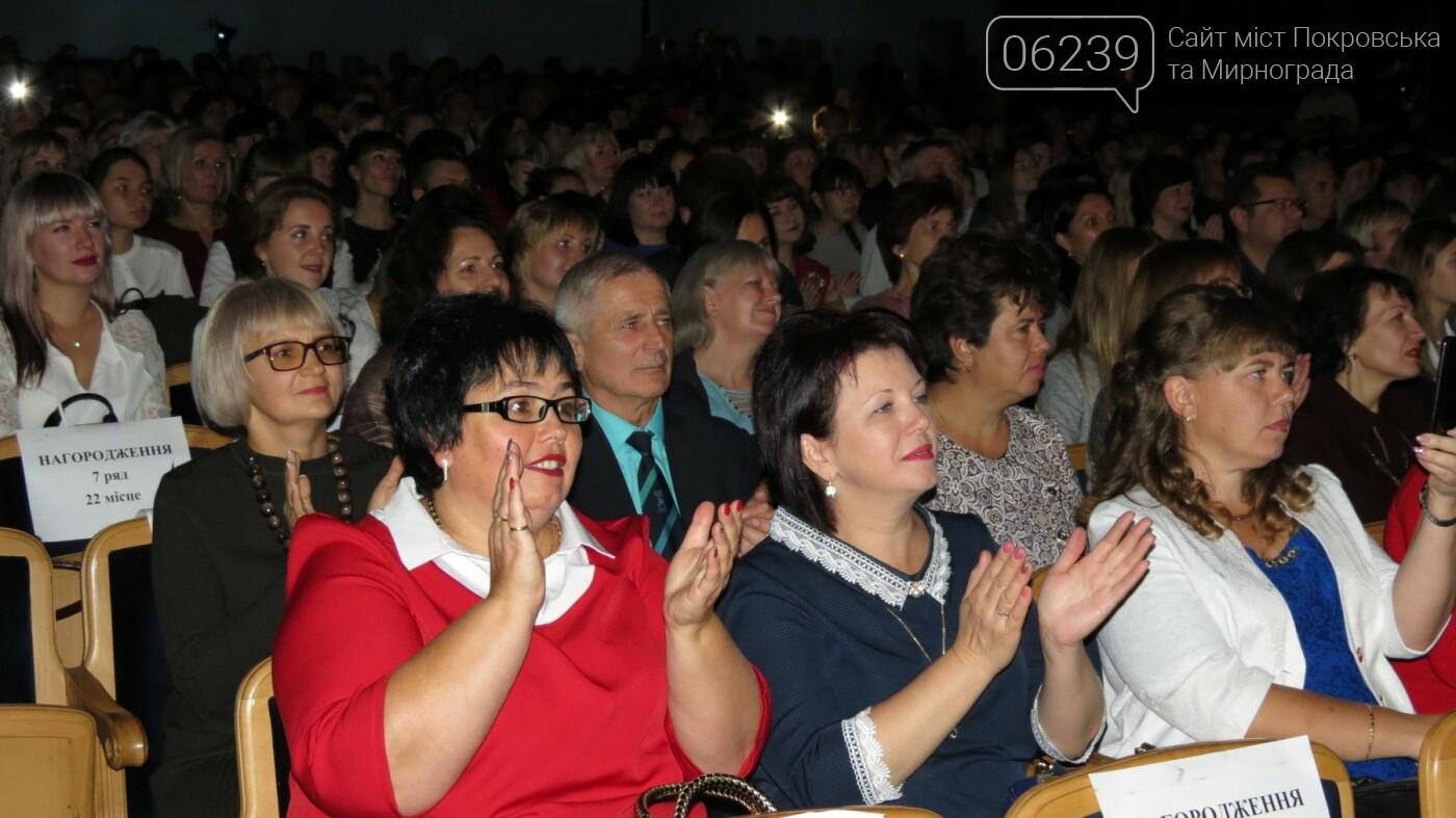Сьогодні у Покровську пройшов обласний святковий концерт, присвячений Дню працівників освіти, фото-3
