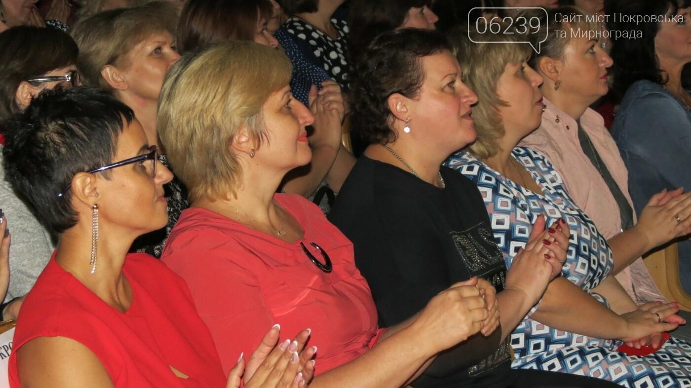 Сьогодні у Покровську пройшов обласний святковий концерт, присвячений Дню працівників освіти, фото-22
