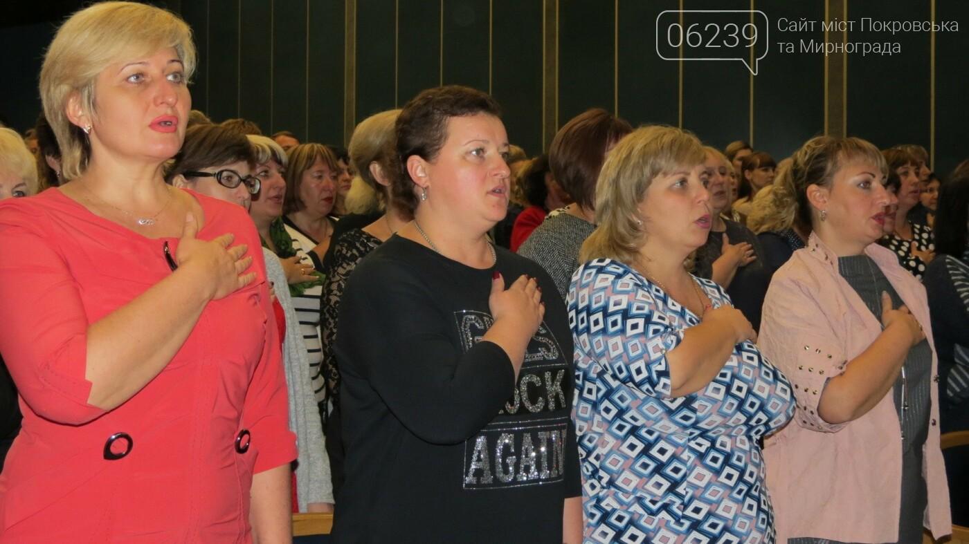 Сьогодні у Покровську пройшов обласний святковий концерт, присвячений Дню працівників освіти, фото-11