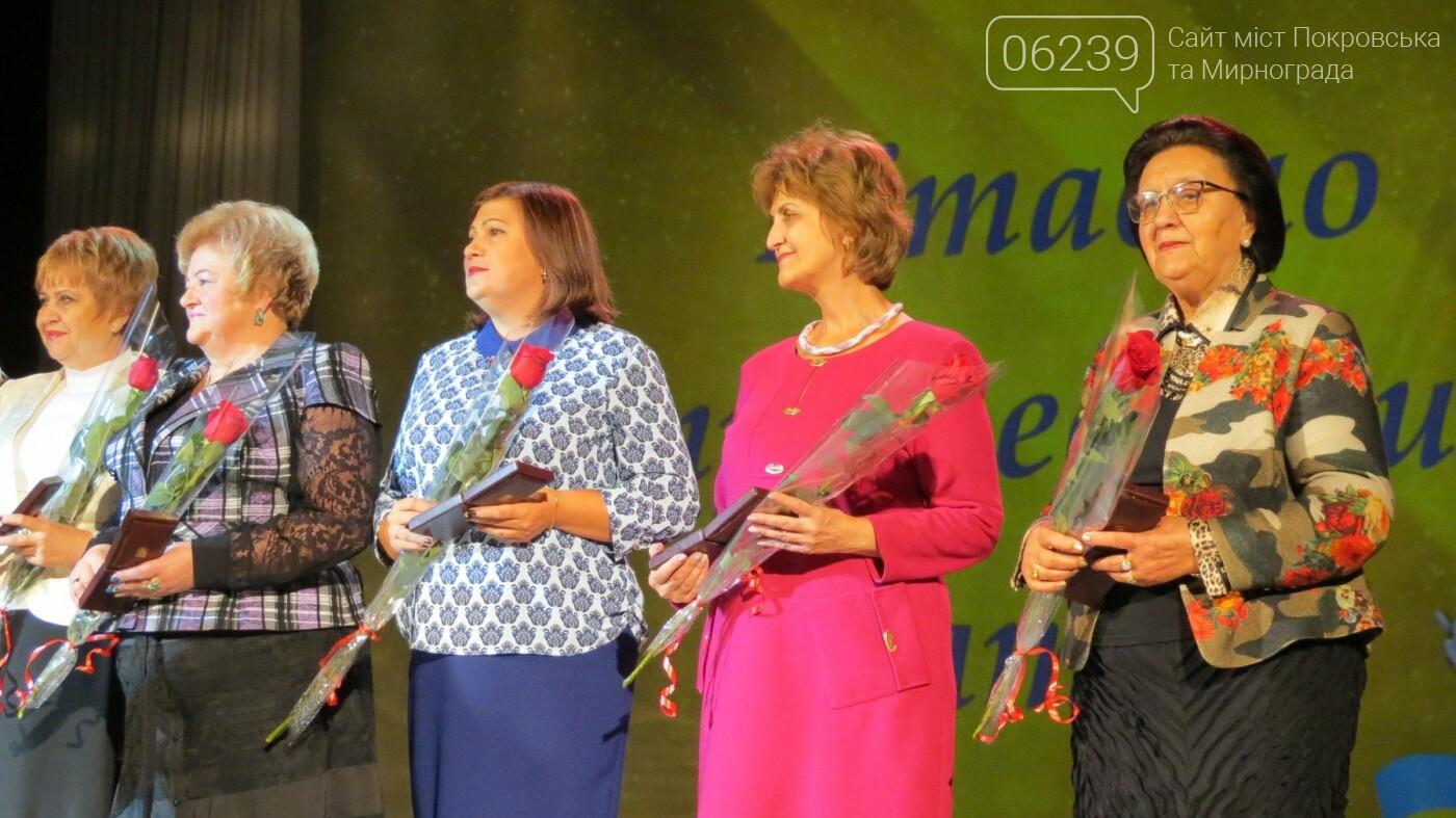 Сьогодні у Покровську пройшов обласний святковий концерт, присвячений Дню працівників освіти, фото-21