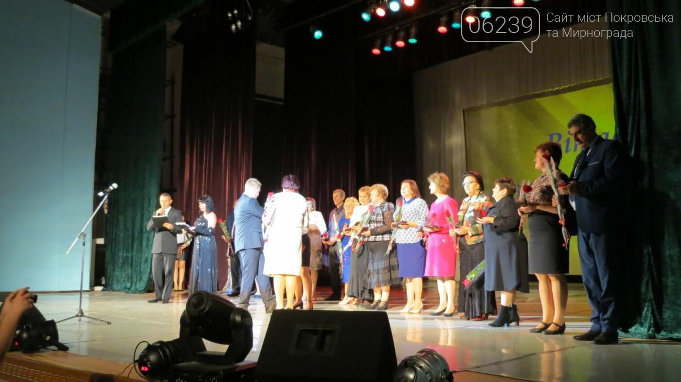 Сьогодні у Покровську пройшов обласний святковий концерт, присвячений Дню працівників освіти, фото-10