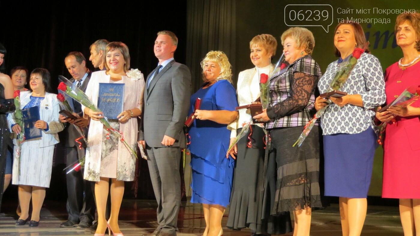 Сьогодні у Покровську пройшов обласний святковий концерт, присвячений Дню працівників освіти, фото-2