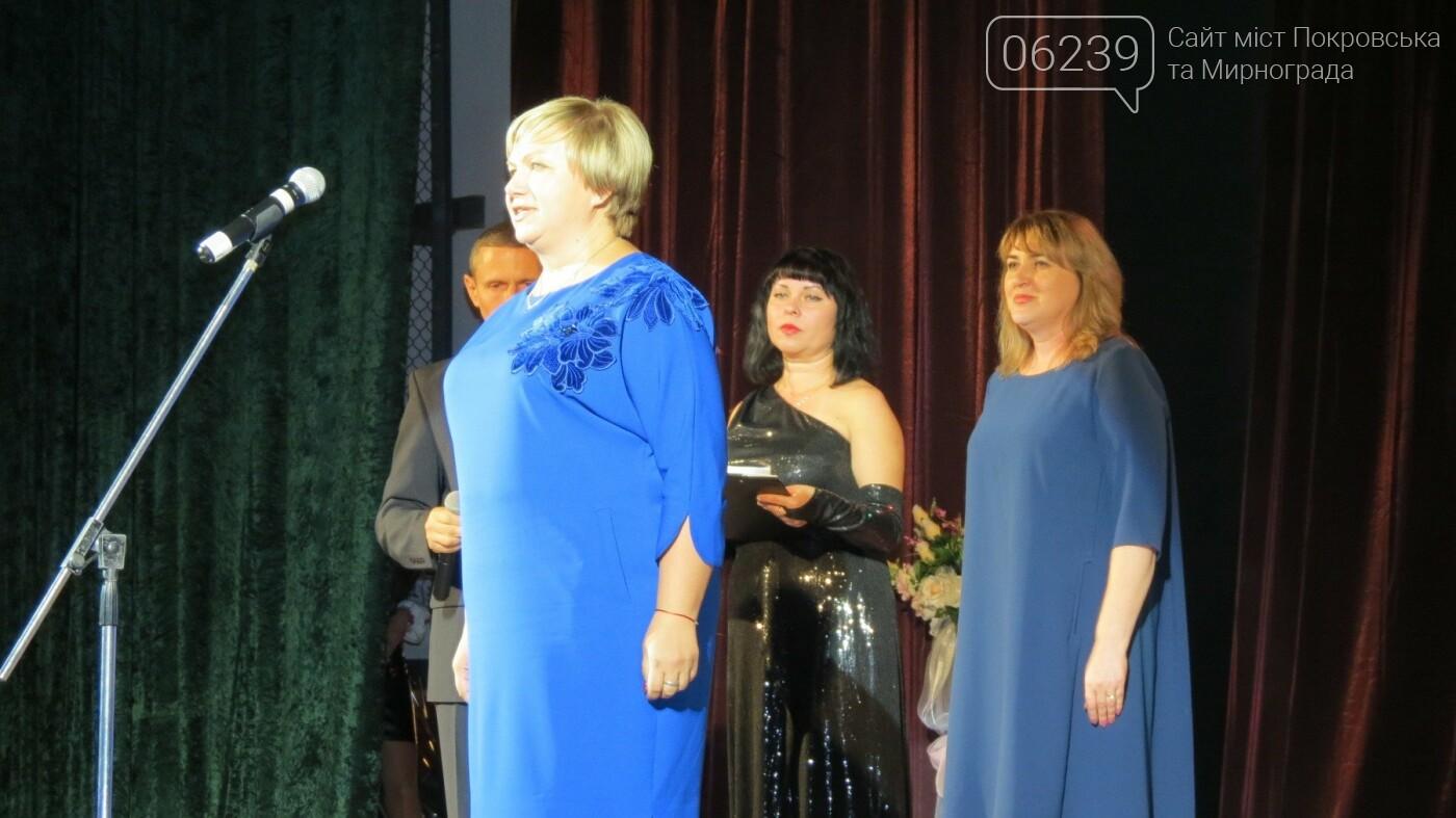 Сьогодні у Покровську пройшов обласний святковий концерт, присвячений Дню працівників освіти, фото-14