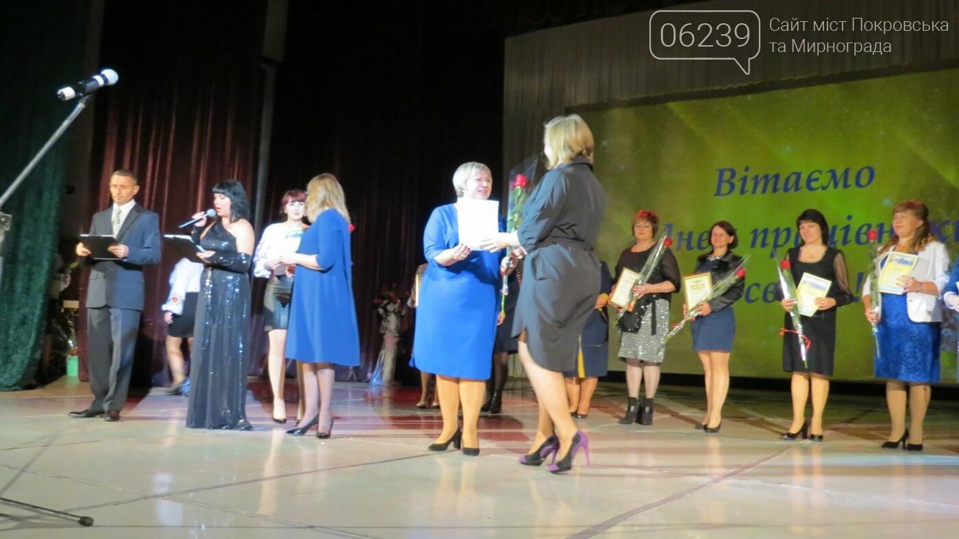 Сьогодні у Покровську пройшов обласний святковий концерт, присвячений Дню працівників освіти, фото-23