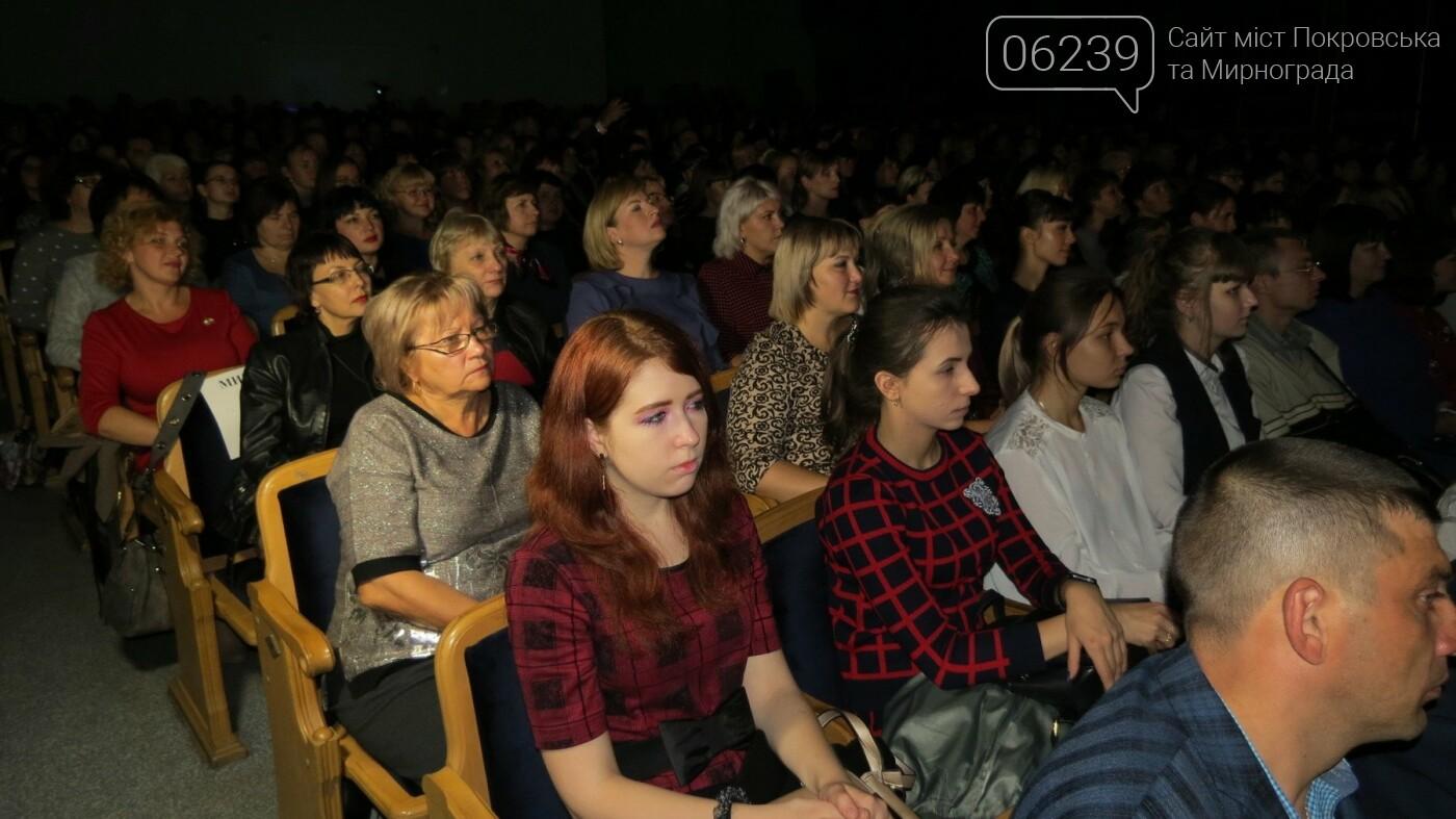 Сьогодні у Покровську пройшов обласний святковий концерт, присвячений Дню працівників освіти, фото-9