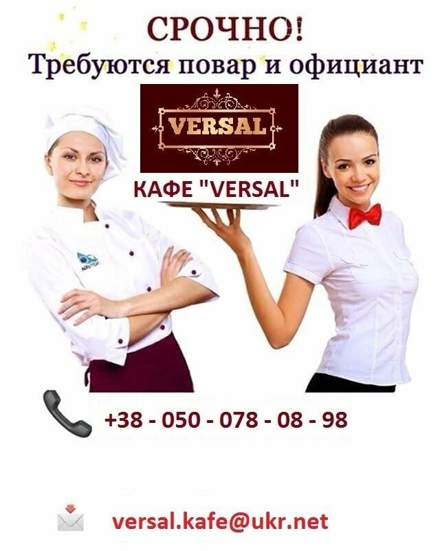 Срочно! В Кафе «Versal» требуются повар и официант, фото-1