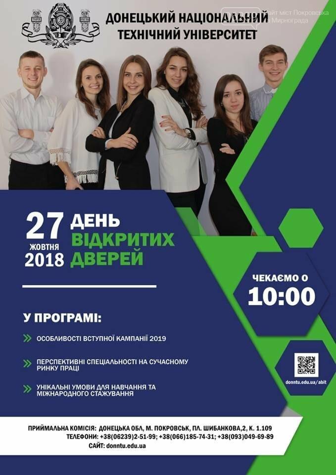 ДонНТУ у Покровську запрошує на День відкритих дверей , фото-1
