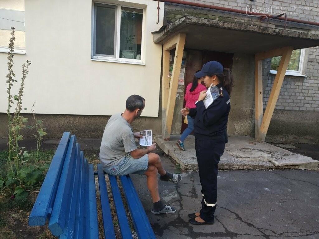 У Покровську фахівці Служби порятунку поспілкувалися з мешканцями багатоквартирних будинків, фото-1