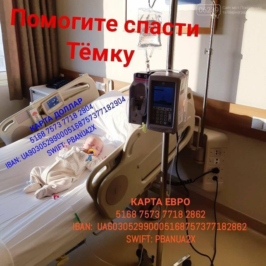 Каждый день на счету: малышу с онкоболезнью из Мирнограда срочно нужны средства на операцию, фото-2