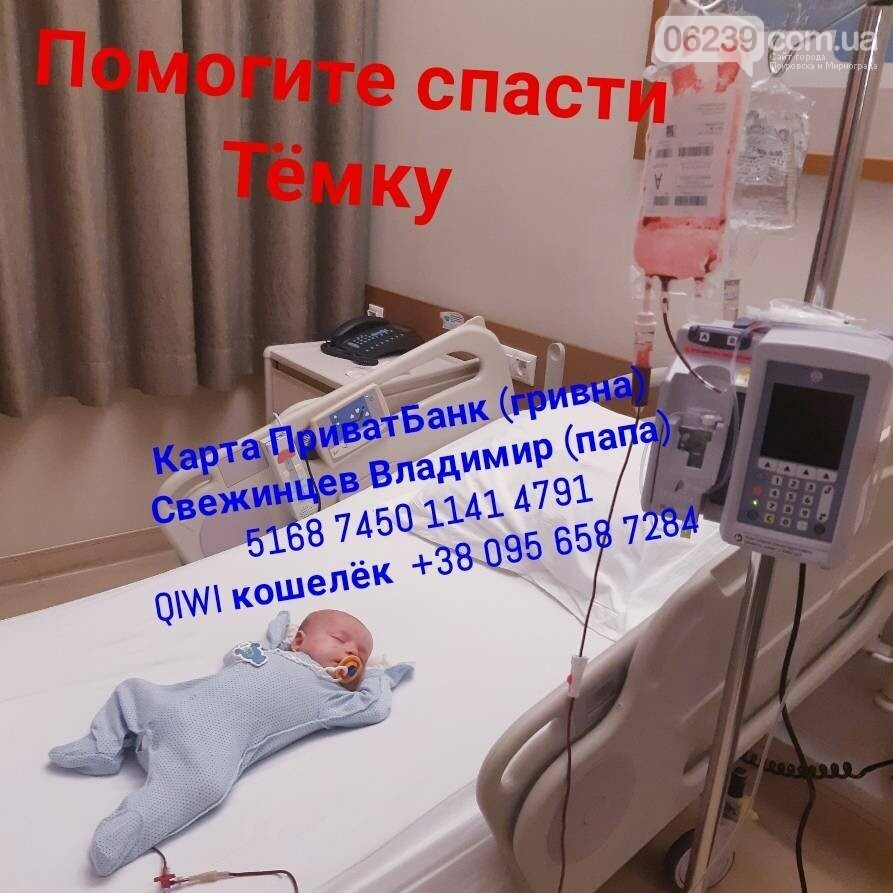 Каждый день на счету: малышу с онкоболезнью из Мирнограда срочно нужны средства на операцию, фото-1