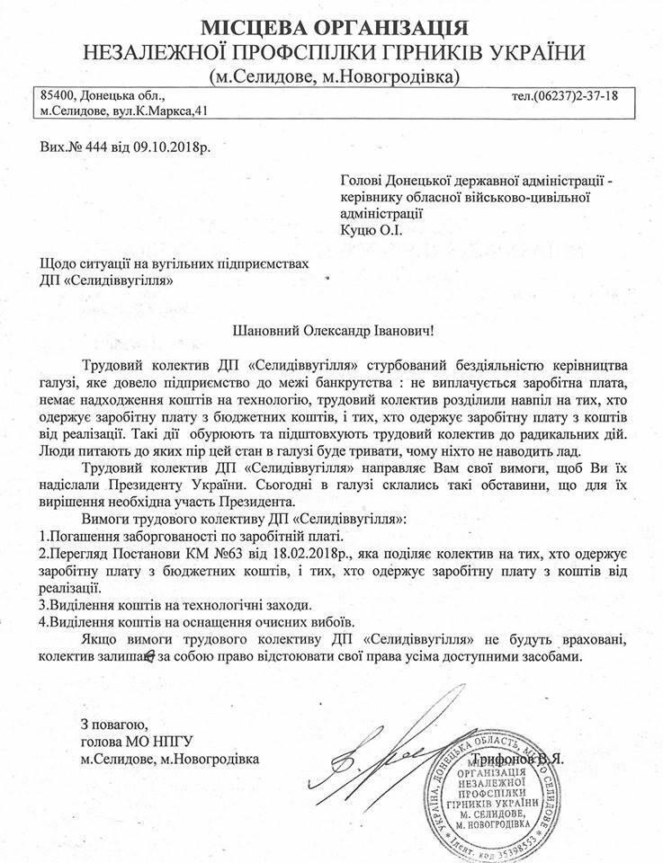 """Протесты продолжаются: горняки ГП """"Селидовуголь"""" предъявили ряд требований губернатору, фото-1"""