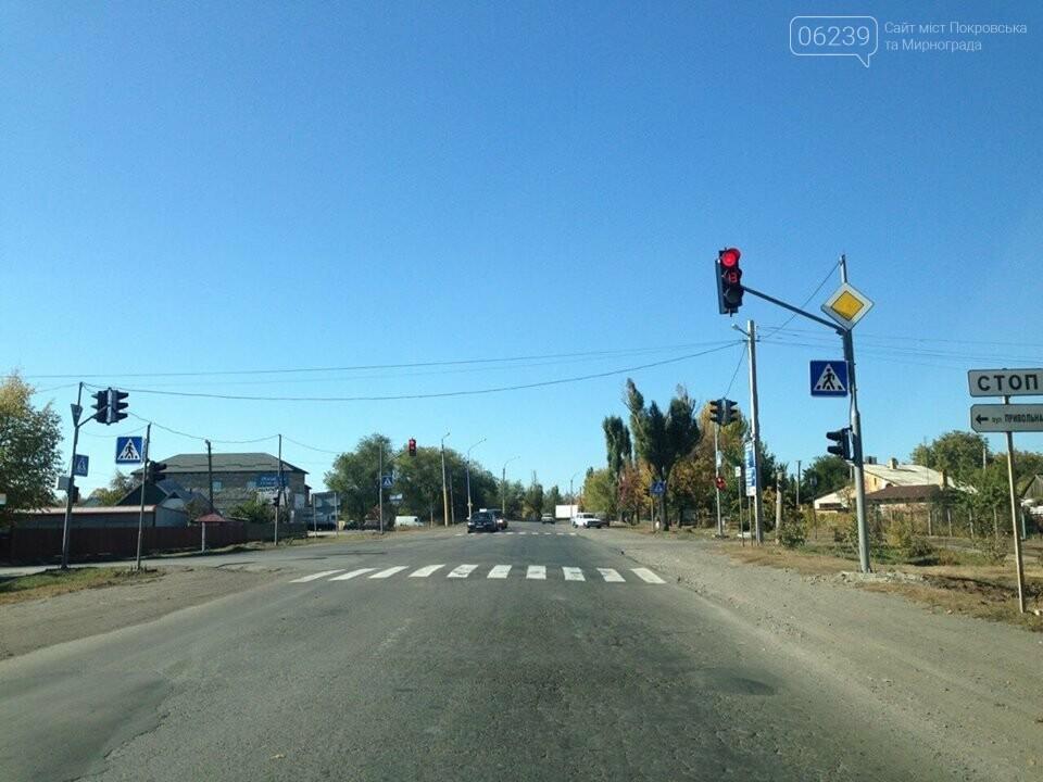 В Покровске начал действовать светофор на перекрестке улиц Защитников Украины и Привольной, фото-1