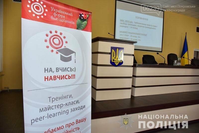 Следователи Мирнограда прошли тренинг по предотвращению мошенничества во время сбора благотворительных средств, фото-1