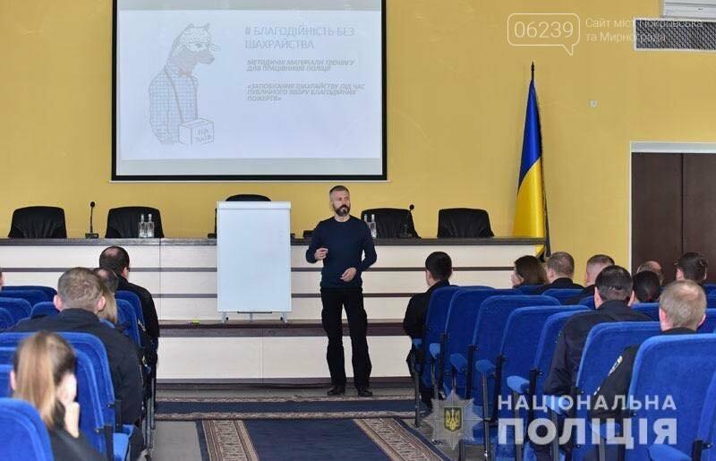 Следователи Мирнограда прошли тренинг по предотвращению мошенничества во время сбора благотворительных средств, фото-2