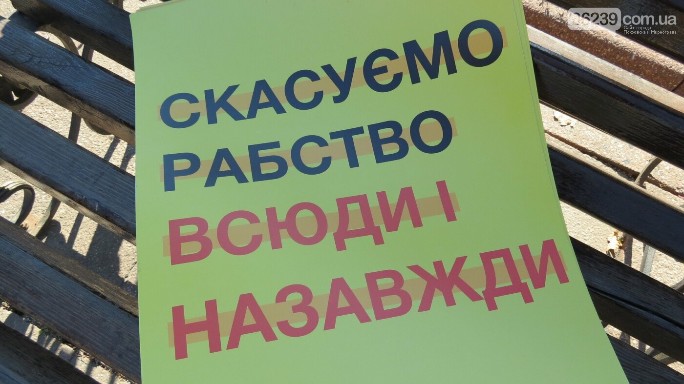 В Покровске состоялось молчаливое «Шествие за свободу», фото-2