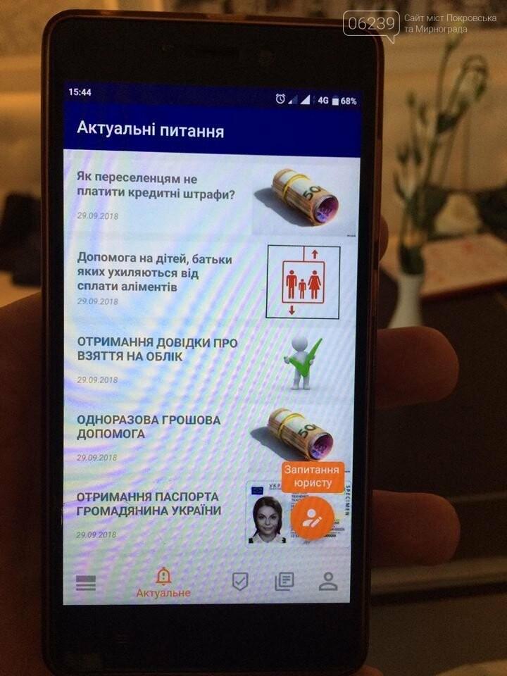Важно для переселенцев: появилось удобное мобильное приложение, фото-1