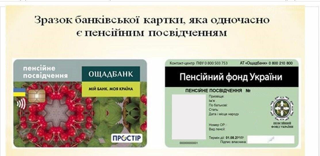Пенсіонерів Покровська та Мирнограда закликають оформити Електронне пенсійне посвідчення, фото-1