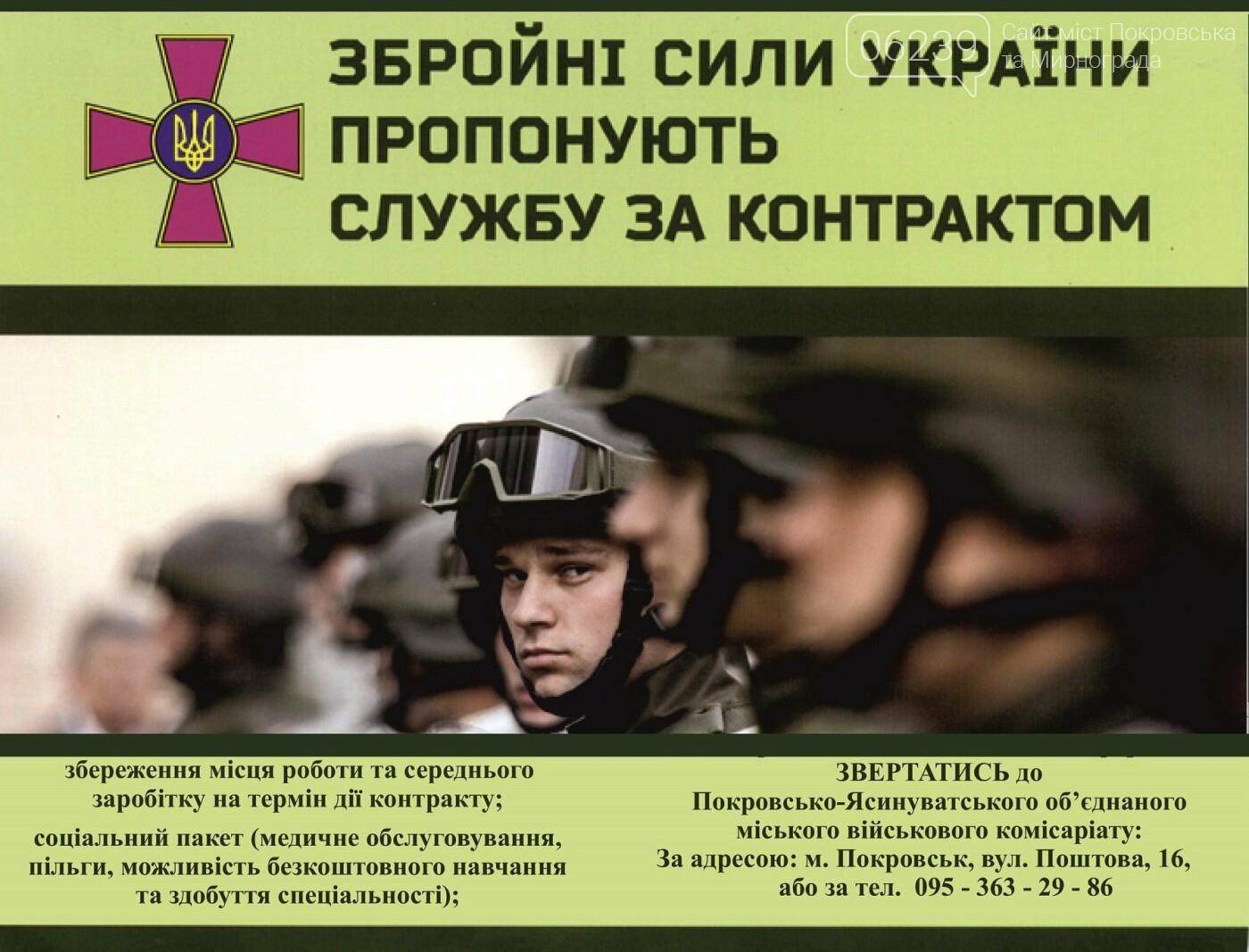Покровсько-Ясинуватський ОМВК запрошує на військову службу за контрактом, фото-1