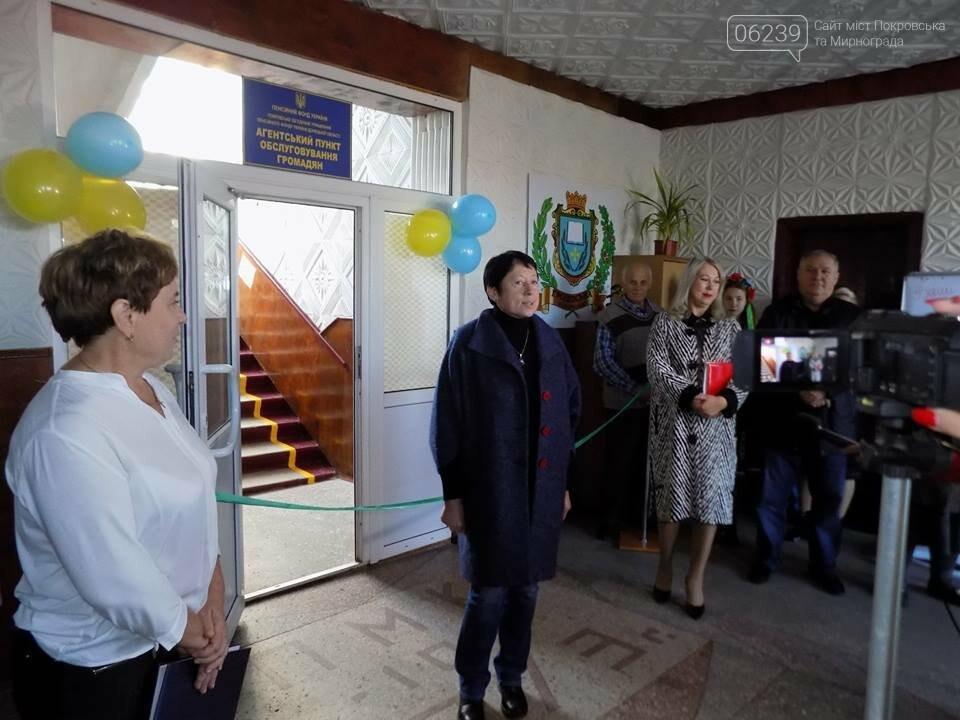 В Покровском районе торжественно открыли новые агентские пункты ПФУ, фото-3