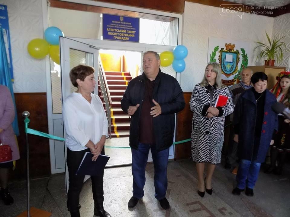 В Покровском районе торжественно открыли новые агентские пункты ПФУ, фото-5
