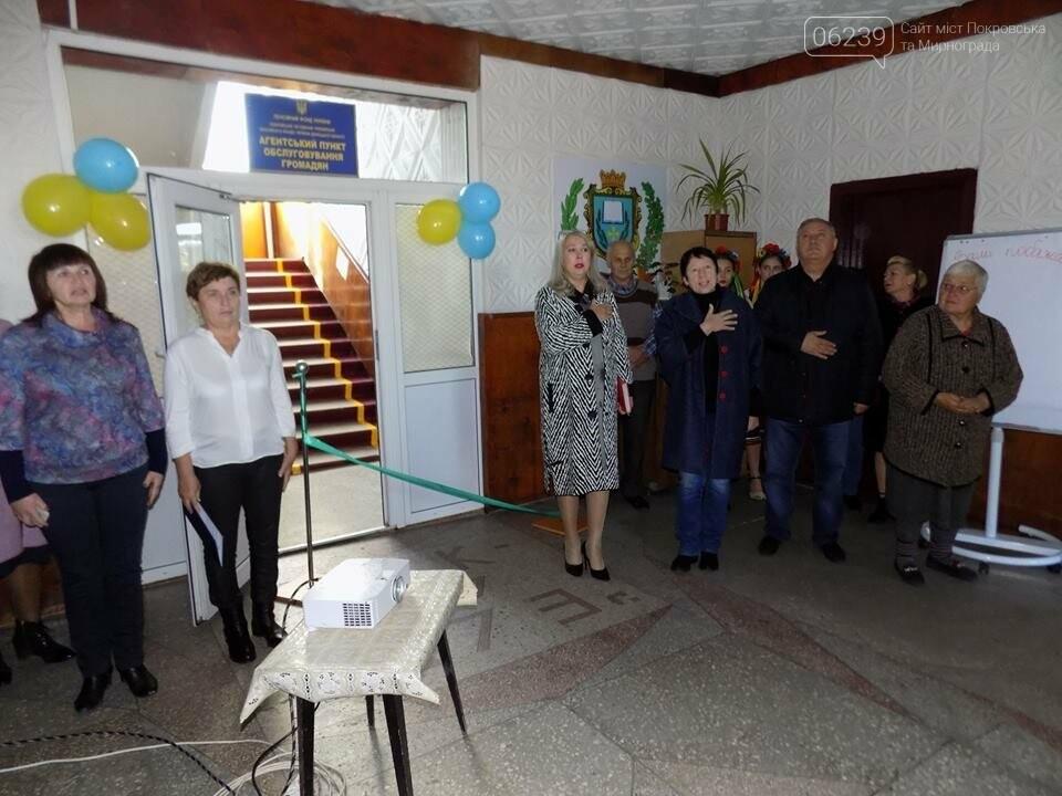 В Покровском районе торжественно открыли новые агентские пункты ПФУ, фото-7