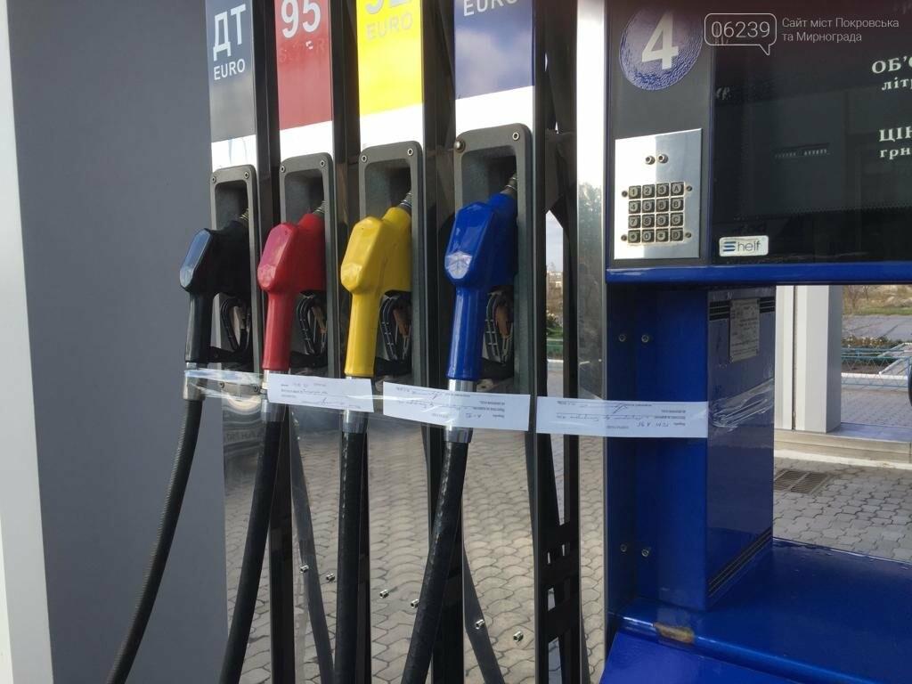 В Донецкой области прекращена деятельность шести нелегальных АЗС и автогазозаправочных пунктов, фото-1