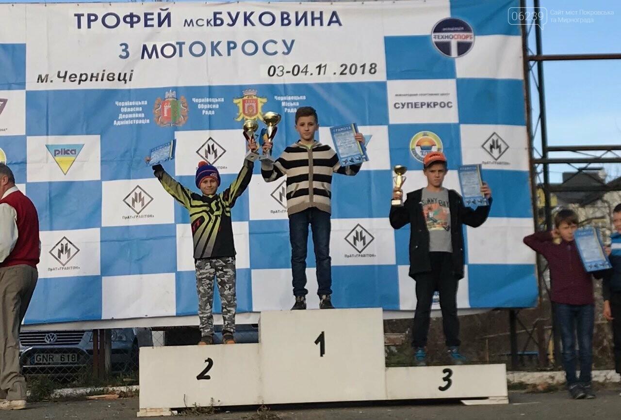 Гонщики из Мирнограда стали победителями Всеукраинских соревнований, фото-1