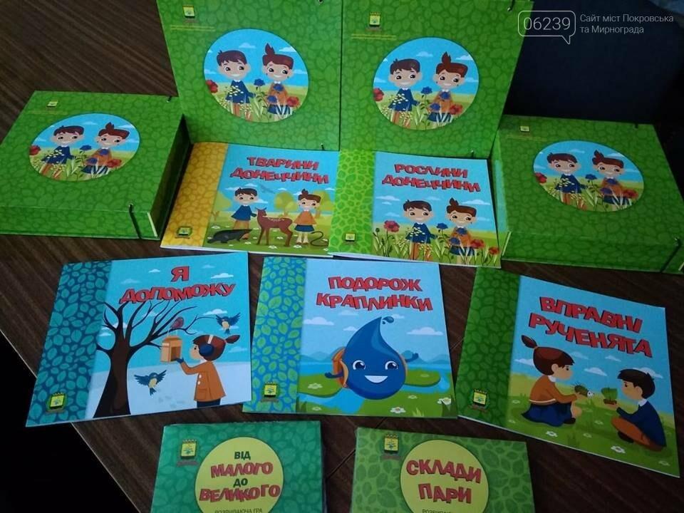 """Мирноградские дошкольники получили образовательные """"эко-наборы"""", - ФОТО, фото-2"""