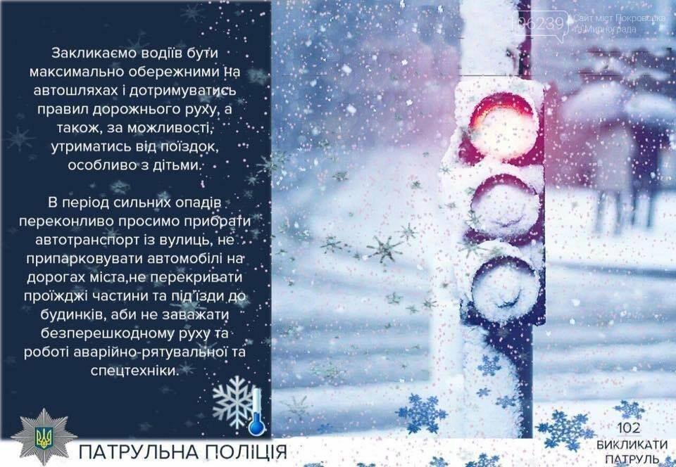 Шановні водії! Зважайте на погодні умови!, фото-1