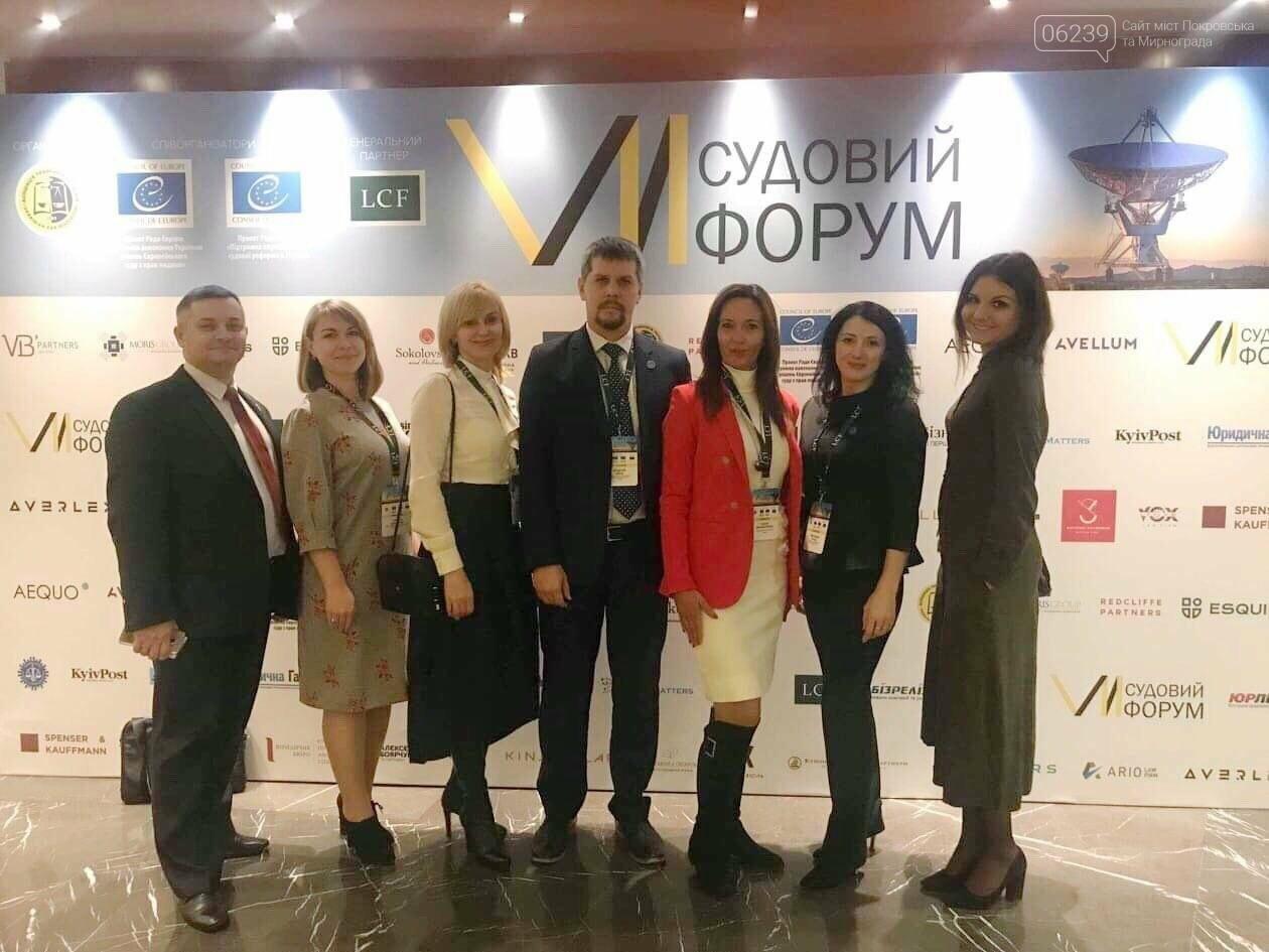 Суддя Красноармійського міськрайонного суду взяла участь у VII Судовому форумі, фото-1