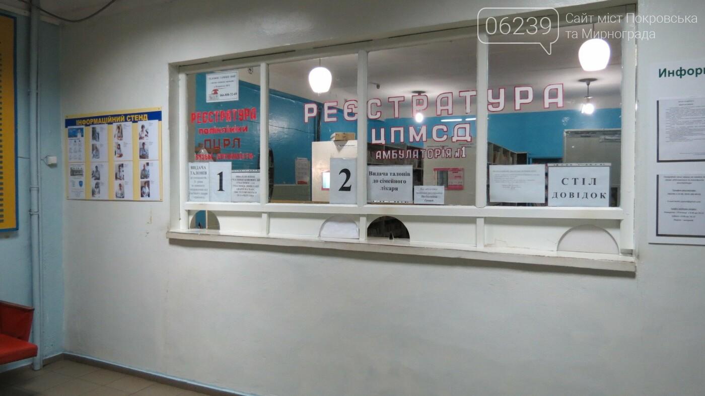 """Медреформа в Покровске: """"зеленые"""" и """"красные"""" списки населения, а также можно ли сменить семейного врача , фото-1"""