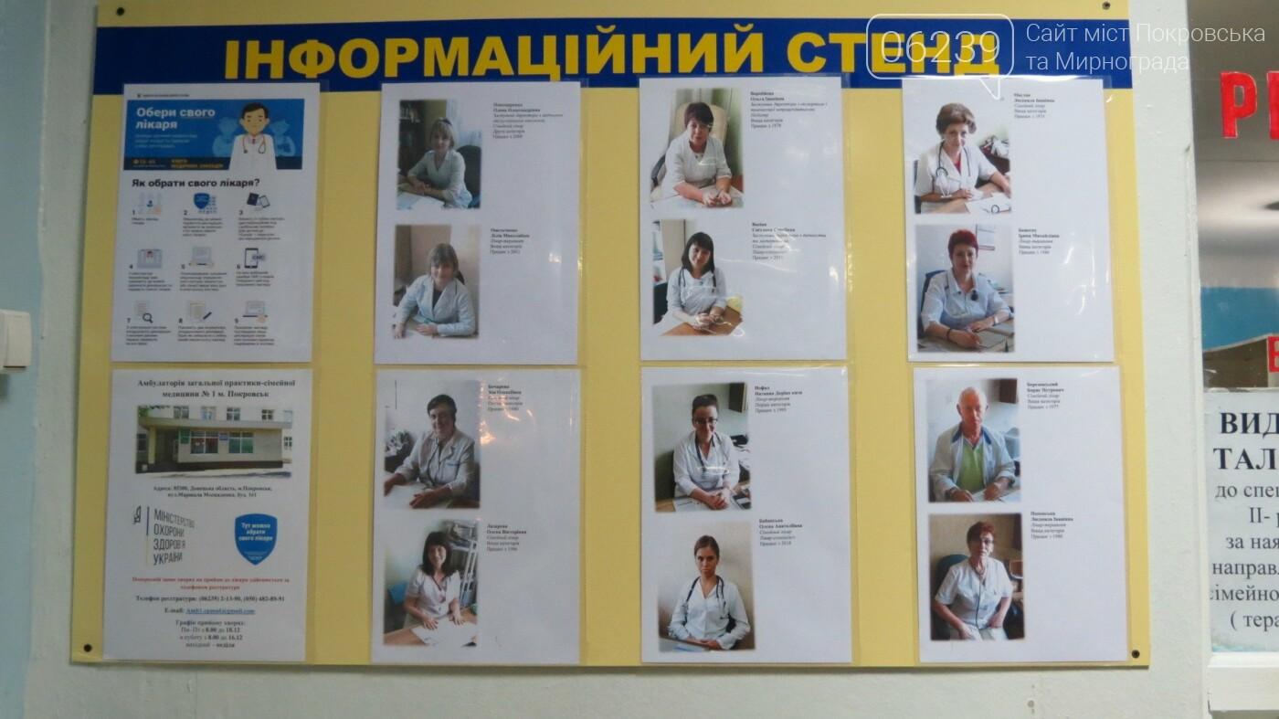 """Медреформа в Покровске: """"зеленые"""" и """"красные"""" списки населения, а также можно ли сменить семейного врача , фото-2"""