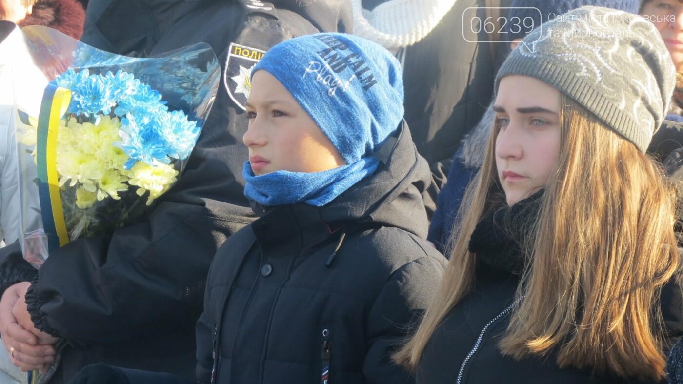 День достоинства и свободы: в Покровске почтили память событий на Майдане, фото-15
