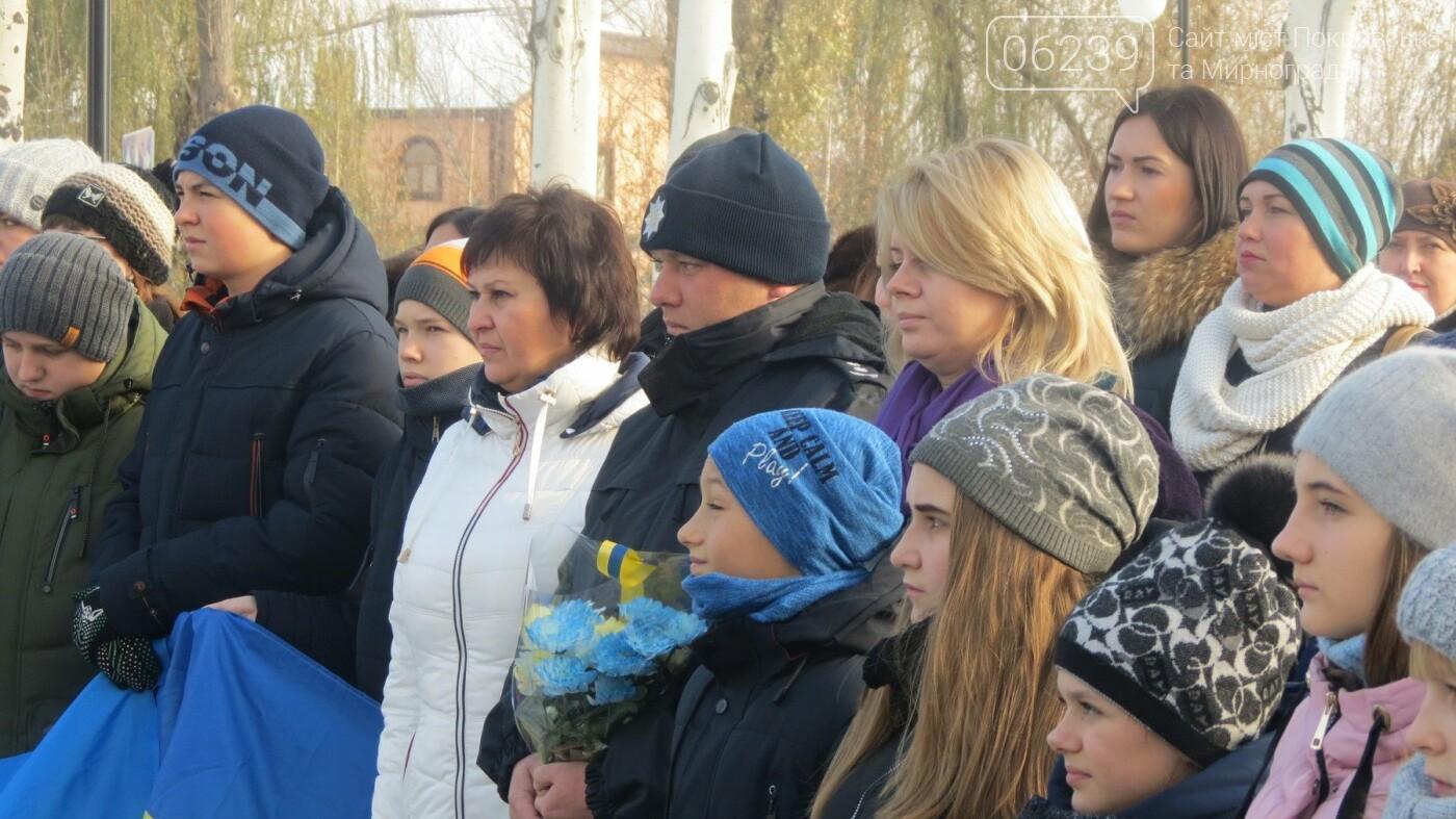 День достоинства и свободы: в Покровске почтили память событий на Майдане, фото-7