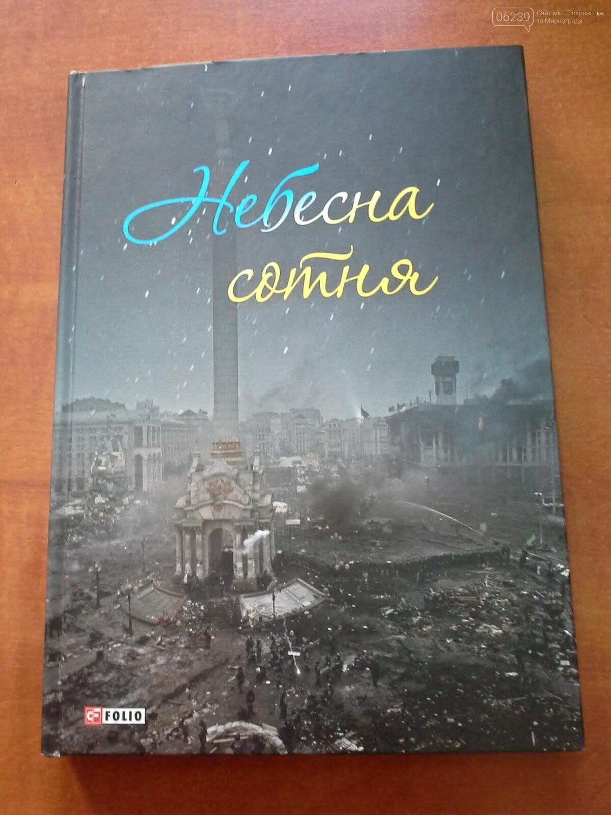 """Важно эту историю пропустить через себя: в Покровске губернатор презентовал книгу """"Небесная сотня"""", фото-2"""
