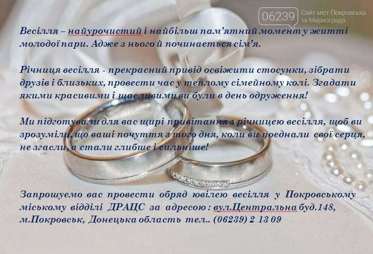 В ЗАГС - на юбилей: в Покровске вторично расписывают супругов, фото-1