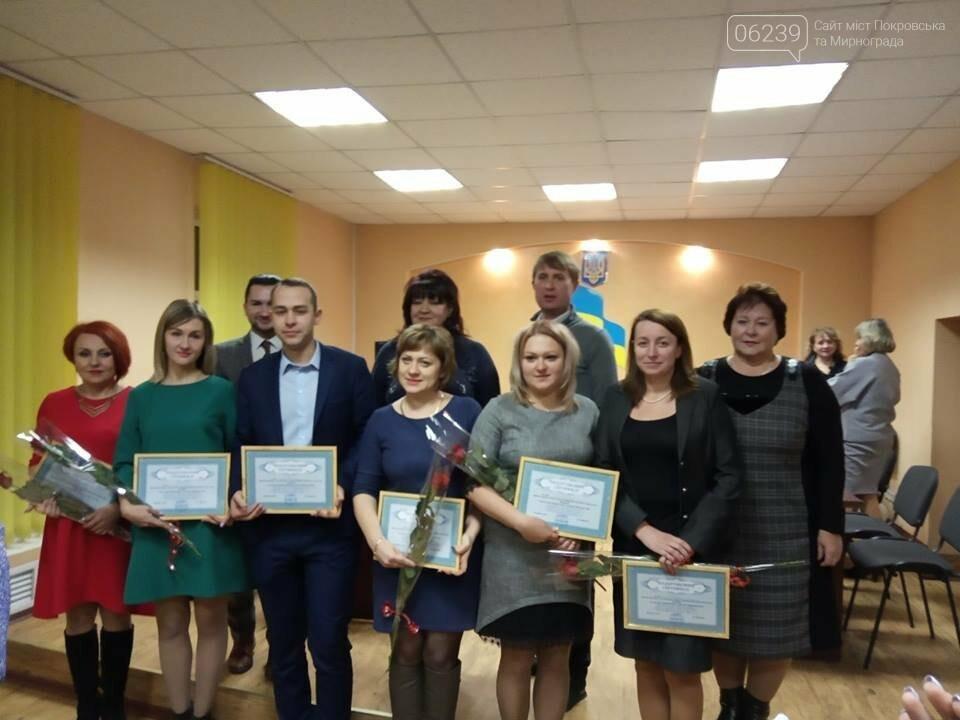 В Мирнограде состоялся финал городского конкурса  «Лучший педагог города Мирноград - 2018», фото-1