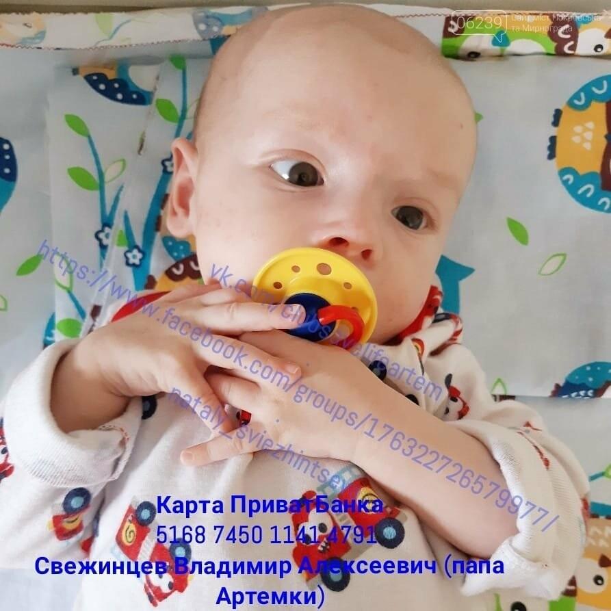 Сбор средств для Артемки Свежинцева с онкоболезнью: мошенники взломали аккаунты родных и поменяли реквизиты, фото-1