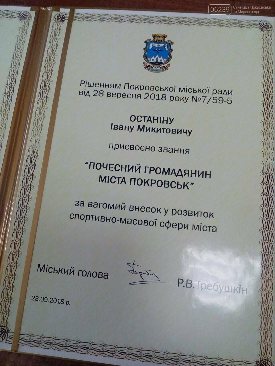 В Покровске на одного почётного жителя города стало больше, фото-1
