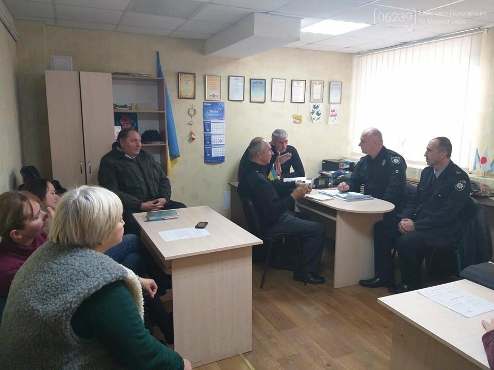 """В Мирнограде обсудили проект """"Безопасный дом"""" - как построение партнерских отношений между полицией и обществом, фото-2"""