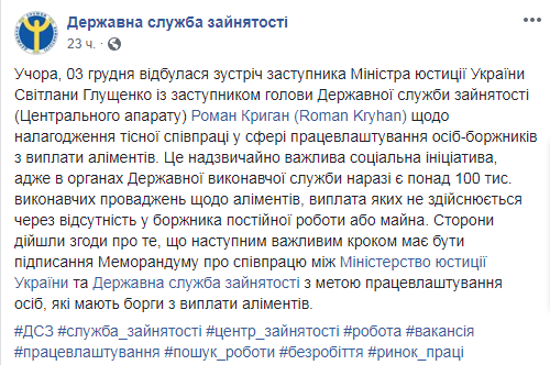 """В Украине """"злостных"""" неплательщиков алиментов заставят устроиться на работу, фото-1"""