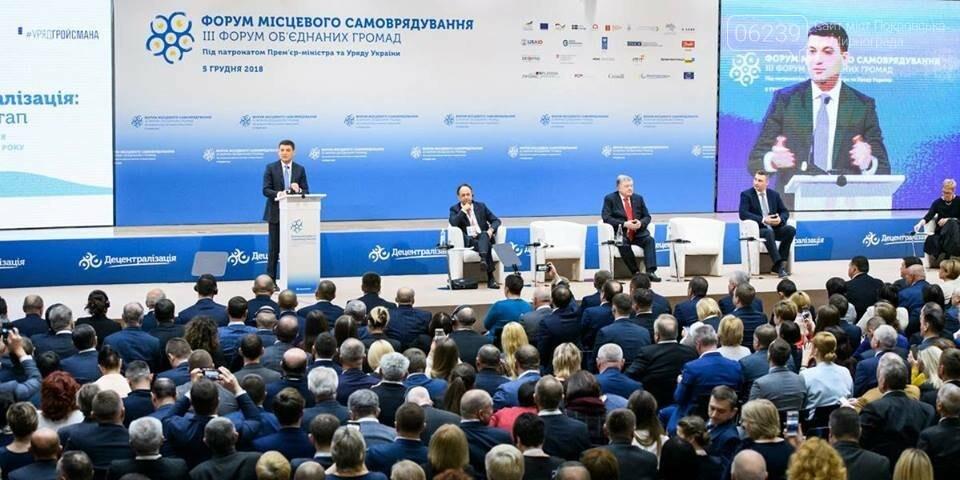 """Руслан Требушкін: """"Вірю, що Покровській об'єднаній громаді - бути!"""", фото-3"""