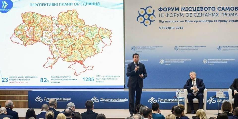 """Руслан Требушкін: """"Вірю, що Покровській об'єднаній громаді - бути!"""", фото-4"""