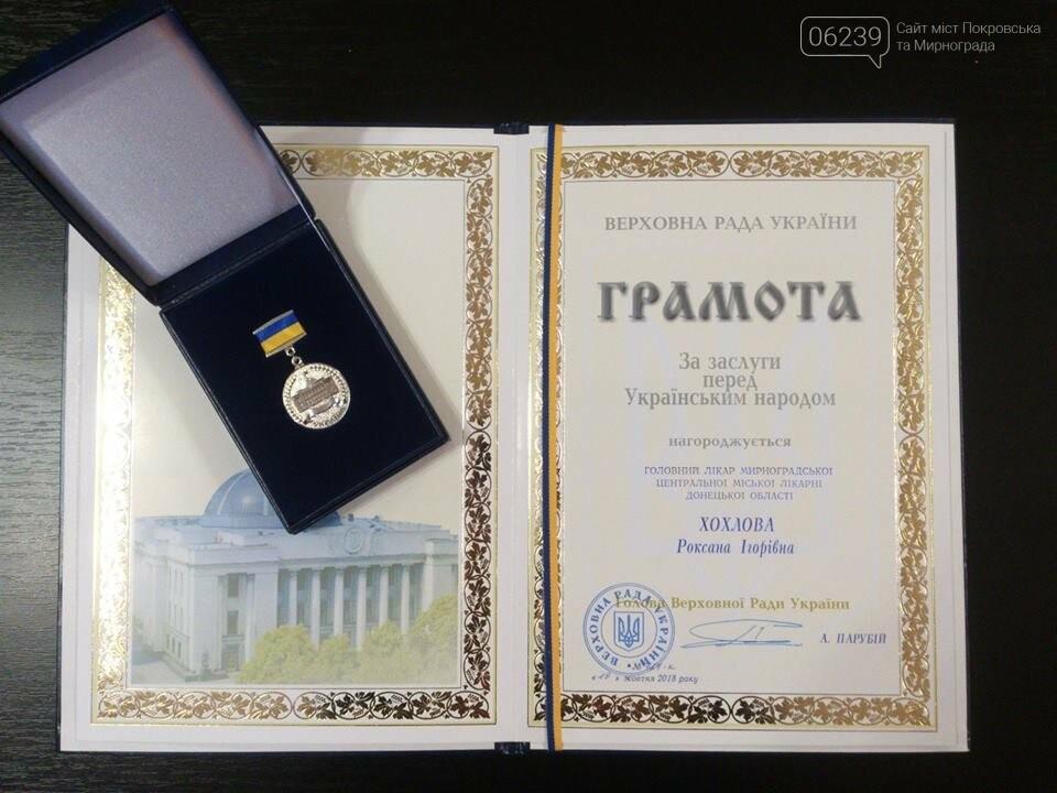 Главврача Мирноградской ЦГБ наградили Грамотой Верховной Рады Украины, фото-1
