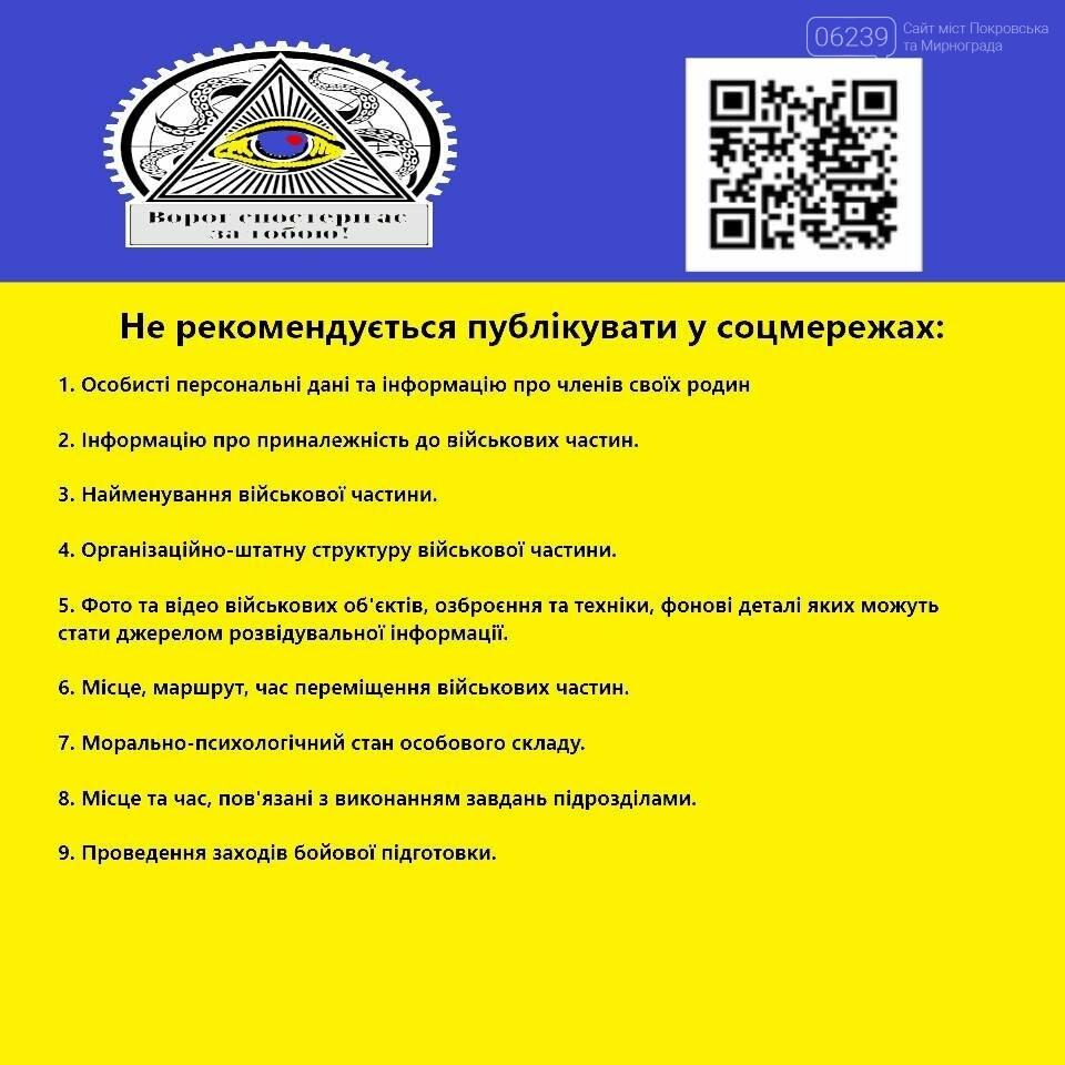 Покровсько-Ясинуватський Військкомат попереджає: що не рекомендується публікувати у соцмережах, фото-1