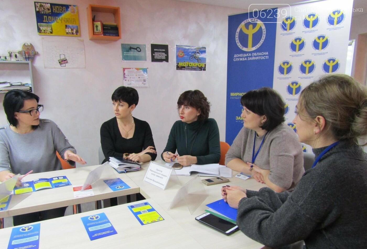 В Мирнограді вирішували, як покращити надання послуг особам з інвалідністю, фото-1