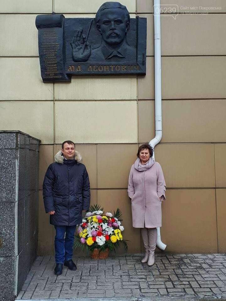 У Покровську відзначили 141 річницю від дня народження Миколи Леонтовича, фото-3