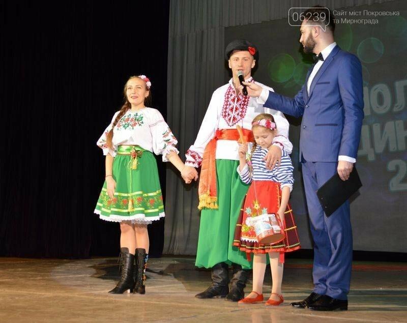 Сегодня в Покровске состоялся областной конкурс «Молодая семья года», фото-2