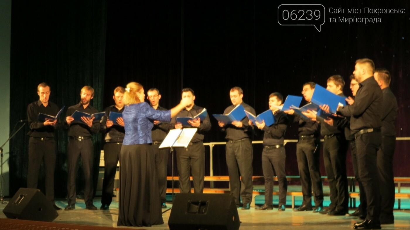 В Покровске стартовал всеукраинский конкурс хоровых коллективов «Щедрик-Fest», фото-9